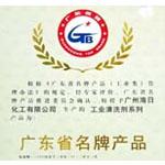 名牌企业证书