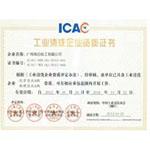 ICAC荣誉证书