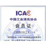 ICAC证书