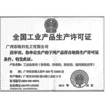 工业清洗剂产品生产许可证