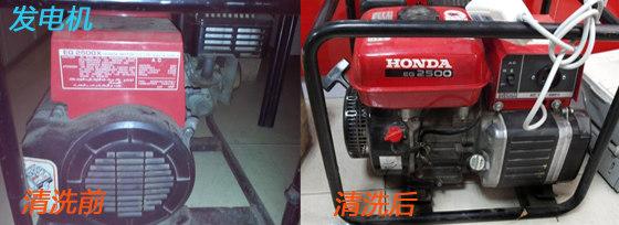 发电机使用清洗剂前后效果对比
