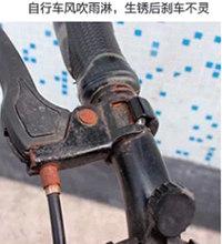 自行车刹车生锈不灵