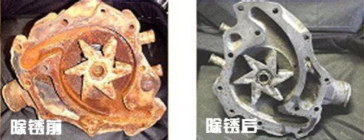 发动机除锈前后对比