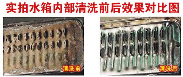 【图】汽车水箱除垢除污清洗剂