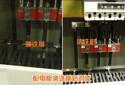 配电柜清洗污垢前后效果对比
